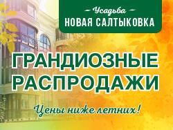 Цены ниже летних! от 4,6 млн! «Новая Салтыковка» Бизнес-класс! Подземный паркинг